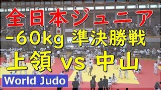 全日本ジュニア柔道 2019 60kg 準決勝 上領 vs 中山 Judo