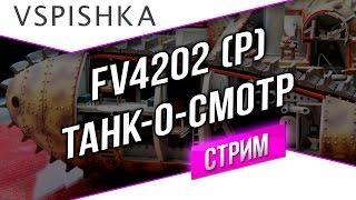 FV4202 (P) - 1,5 часа Британской Прем СТ (20:00)