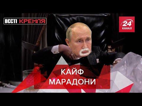 Путін без Марадони,