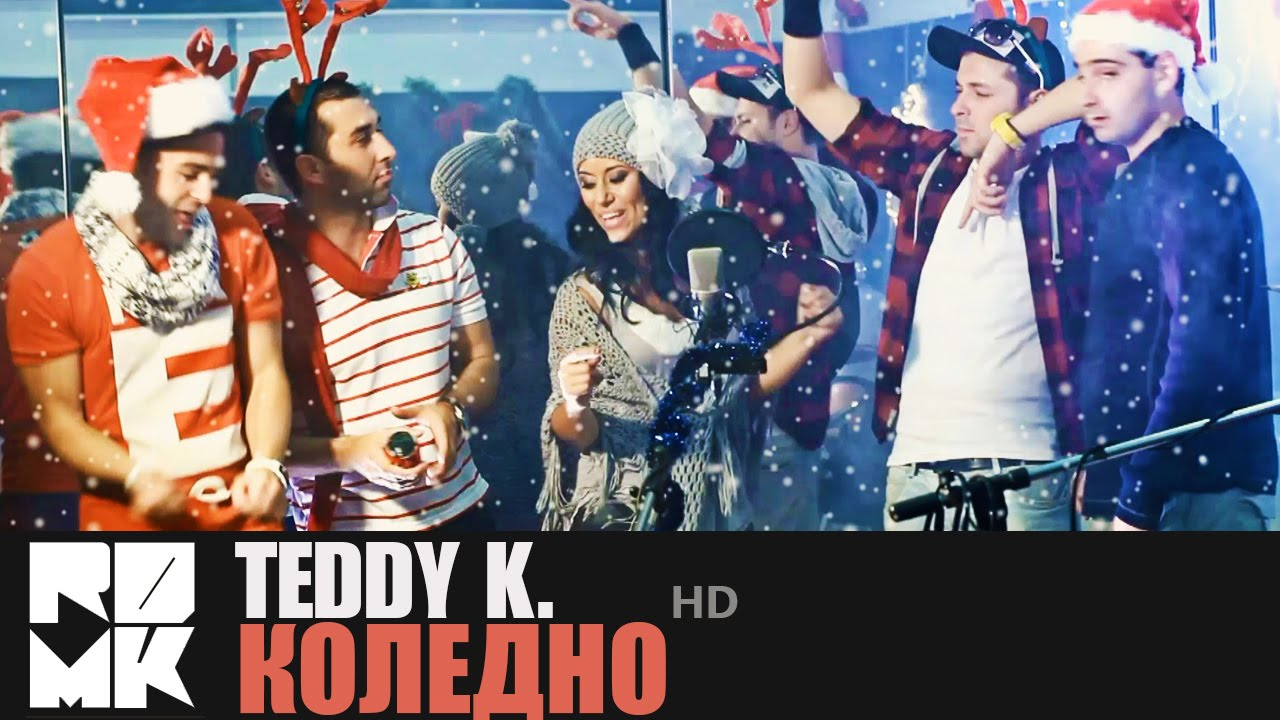 Download Teddy Katzarova & RDMK - Коледното