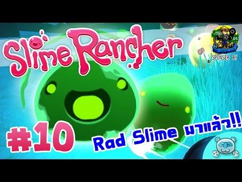 อัพเดทใหม่ Rad Slime มาแล้ว!? พร้อมแผนที่ใหม่และบ่อออนเซ็น?! - Slime Rancher # 10