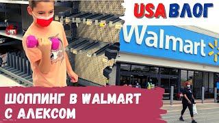 Шоппинг в Walmart с Алексом Влог США