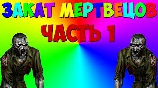 ЗАКАТ МЕРТВЕЦОВ (часть 1) [Монтаж]