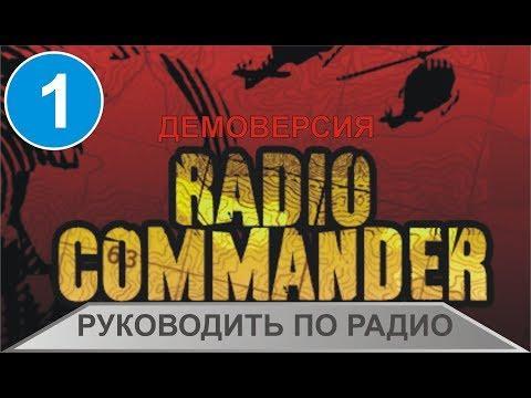 Radio Commander - Руководить по радио