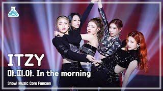 [예능연구소 4K] 있지 직캠 '마.피.아. In the morning' (ITZY FanCam) @Show!MusicCore 210508