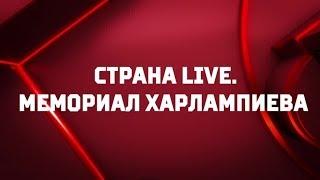 Страна. Live. Мемориал Харлампиева