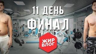 День 11. Финал - ЖИР ВЛОГ №21