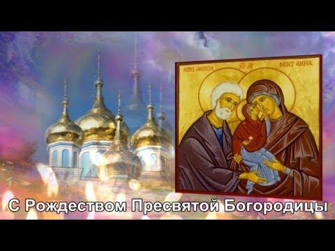 Рождество Пресвятой Богородицы.  Трио Элегия.