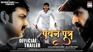 Pawan Putra | Official Trailer | Pawan Singh,Mir Sarwar | Bhojpuri New Movie 2020 | पवन पुत्र