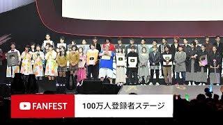 100万人登録者ステージ @ YouTube FanFest JAPAN 2018