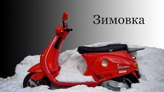 Как подготовить скутер к зимовке? Легко!