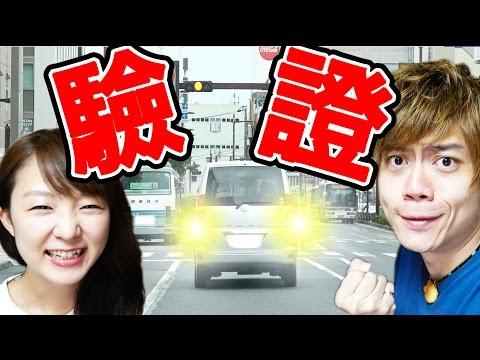【日本潛規則】驗證日本駕駛跟別人說謝謝都會閃兩次雙黃燈?【教えて、にほん!】#18