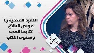 الكاتبة الصحفية رنا صويص - انطلاق كتابها الجديد ومحتوى الكتاب