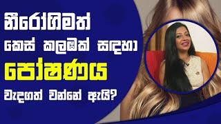 නීරෝගිමත් කෙස් කලඹක් සඳහා පෝෂණය වැදගත් වන්නේ ඇයි? | Piyum Vila | 30 - 09 - 2021 | SiyathaTV Thumbnail