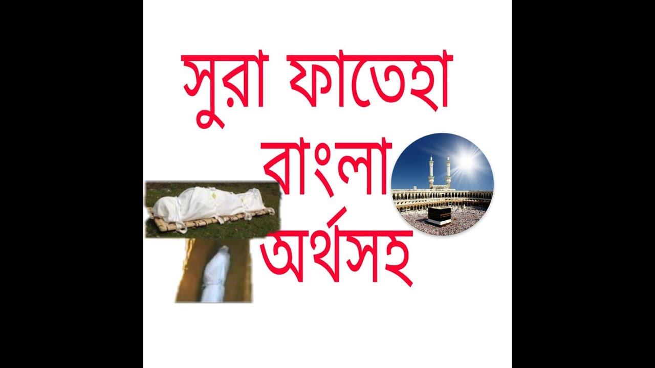 সুরা ফাতেহা বাংলা অর্থসহ,  Sura Fatiha
