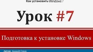Урок 7 - Подготовка к установке Windows