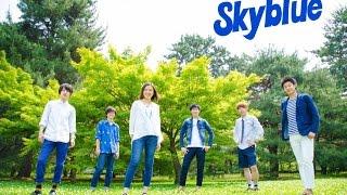 トラベラーズ・ハイ/Skyblue(同志社大学アカペラサークルOne Voices所属)