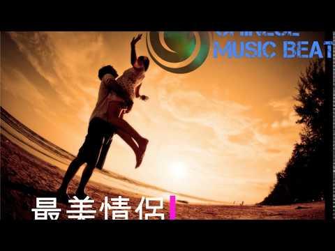 白小白  -  最美情侶  Bai Xiao Bai - Zui mei Qing Lu