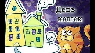День кошек в России - 1 марта.