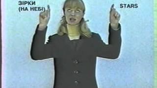 Язык жестов глухонемых 2ч.