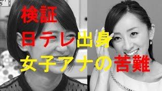 フリー女子アナ受難の時代だ。そうした中で、日本テレビ出身のフリー女...