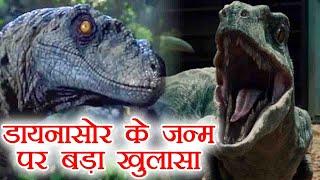 Dinosaur के जन्म पर हुआ Scientists का चौंकाने वाला खुलासा | Dinosaur Birth