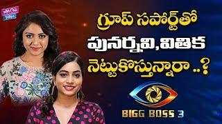 Bigg Boss 3 Telugu 10th Week Elimination Punarnavi Vithika Saving By Group Support Star Maa