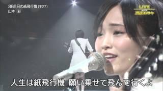 NMB48 山本彩 365日の紙飛行機 ソロ ギター弾き語り