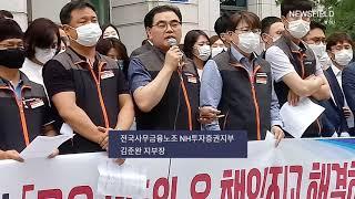 """옵티머스 환매 중단 5000억 피해 위기… """"금감원 사…"""