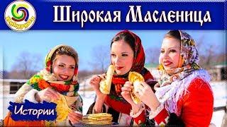Масленица - Русские праздники! Проводы зимы! ➤ Истории