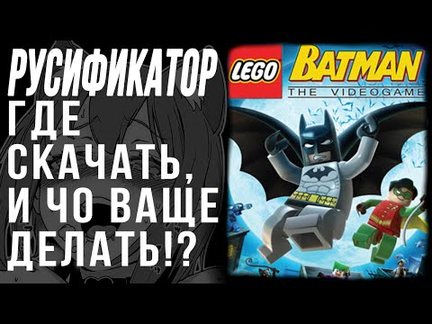 КАК СКАЧАТЬ РУСИФИКАТОР || Lego Batman: The Videogame || ТУТОРИАЛ