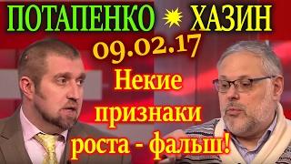 Хазин, Потапенко. Некие признаки роста экономики России это фальш? Прогноз экспертов