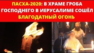 Пасха-2020: В Иерусалиме сошел Благодатный Огонь / Фраза