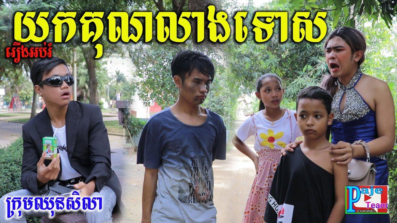 Download យកគុណលាងទោស ពីទឹកដោះគោ KUN Milk Plus ,New education funny clip 2020 from Paje team /ឈុនសិលា