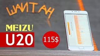 meizu U20 16gb. Обзор стильного бюджетника за 115.  Распаковка, сравнение и тесты