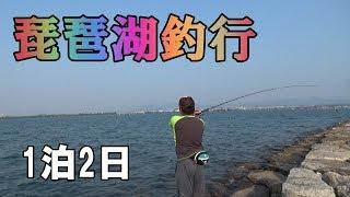【琵琶湖】南湖へ出撃だ!! thumbnail
