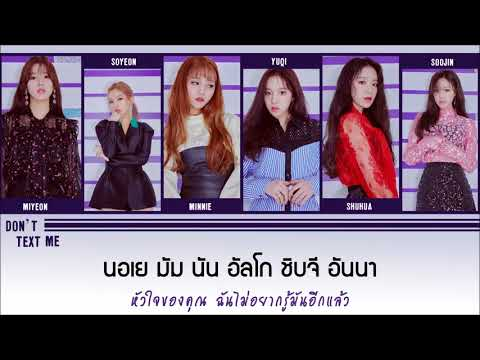 [Thaisub] (G)I-DLE(여자아이들) - Don't Text Me