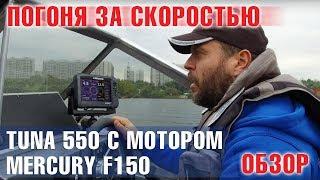 Погоня за скоростью на Mercury F150 . Обзор и тест на воде лодки TUNA 550 с мотором Mercury F150
