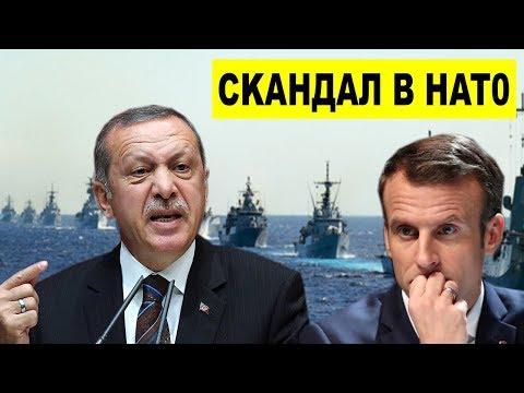 Франция в ШOКЕ...! Эрдоган жестко ПРИПЕЧАТАЛ Макрона по поводу НАТO