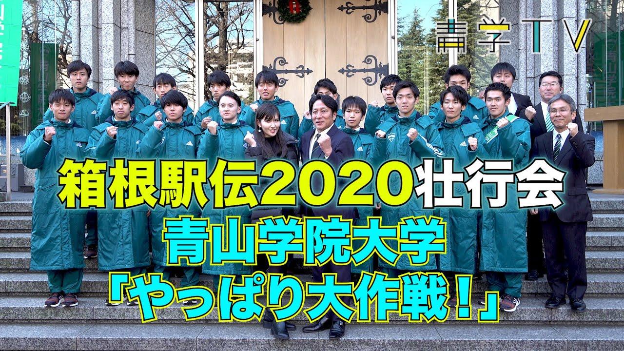 大学 駅伝 2020