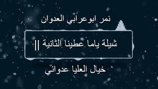 نمر ابو عرابي العدوان