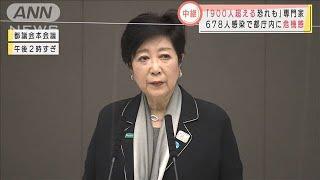 """東京""""感染900人超""""の恐れも・・・都庁内に危機感(2020年12月16日) - YouTube"""