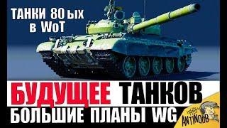ЧТО БУДЕТ С ТАНКАМИ В 2019? ПЛАНЫ WG и ИТОГИ 2018 в World of Tanks