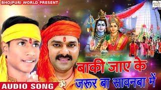 विकेश बेदर्दी का सबसे हिट काँवर गीत Baki Jaye Ke Jarur Ba Savnba Me Bhojpuri Bol Bam Song 2019