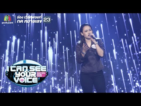I have nothing - พลอย | I Can See Your Voice -TH