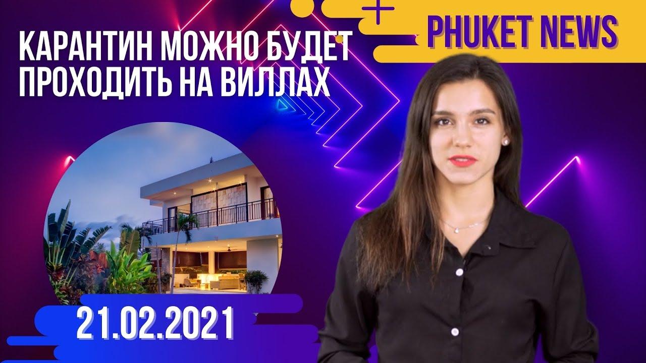 Новости Таиланд Пхукет. Карантин в Таиланде можно проходить на вилле. Недвижимость на Пхукете 2021.
