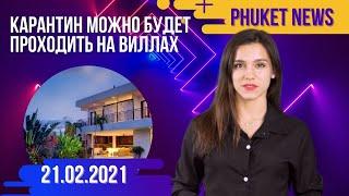 Новости Таиланд Пхукет Карантин в Таиланде можно проходить на вилле Недвижимость на Пхукете 2021