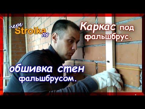 Как сделать обрешетку из брусков