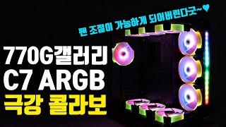 리뷰 ABKO 770G 갤러리와 darkFlash C7…
