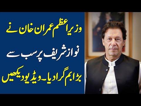 Imran khan ne Nawaz Sharif ki band baja di